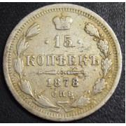 15 копеек 1878 год