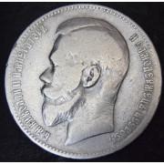 1 рубль 1899 год (ЭБ)