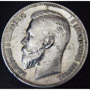 1 рубль 1907 год