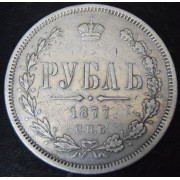 1 рубль 1877 год