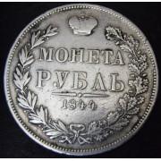 1 рубль 1844 год MW