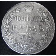 1 рубль 1834 год