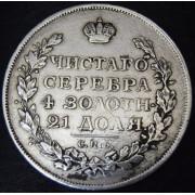 1 рубль 1816 год