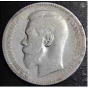 1 рубль 1896 год  ( Брюссельский монетный двор)