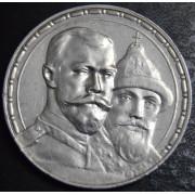 """1 рубль 1913 год  """"300 лет дому Романовых"""""""