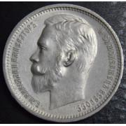 1 рубль 1912 год