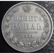 1 рубль 1851 год