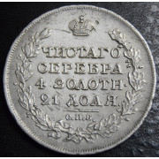 1 рубль 1818 год