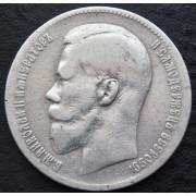 1 рубль 1897 год (Брюссельский чекан)