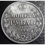 1 рубль 1844 год (пайка отверстия)