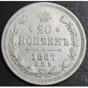 20 копеек 1867 год