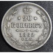 20 копеек 1862 год