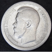50 копеек 1897 год (Парижский чекан)