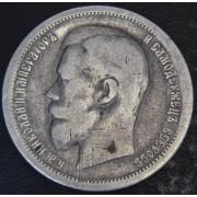 50 копеек 1896 год (АГ)