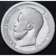 50 копеек 1899 год (Парижский чекан)