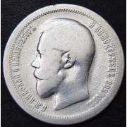 50 копеек 1895 год (АГ)
