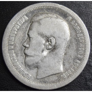 50 копеек 1896 год (Парижский чекан)