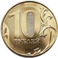 10 рублей 2020 год