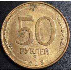 50 рублей 1993 год ММД  (магнитная)