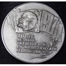 5 рублей 1987 год . 70 лет Великой Октябрьской Революции (Копия)