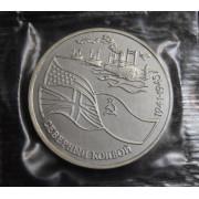 3 рубль 1992 год . Северный конвой (в запайке)