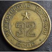 Жетон  Министерство торговли СССР № 32