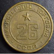 Жетон  Министерство торговли СССР № 26