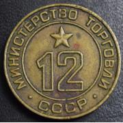 Жетон  Министерство торговли СССР №12