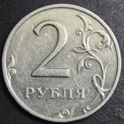 2 рубля 2002 год ММД