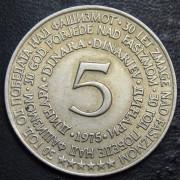 """5 динар 1975 год """" 30 лет со дня освобождения от немецко-фашистских захватчиков """" . Югославия"""