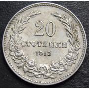 20 стотинок  1913 год . Болгария