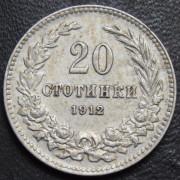20 стотинок  1912 год . Болгария