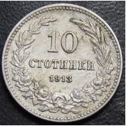 10 стотинок  1913 год . Болгария
