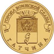 10 рублей Гатчина 2016г