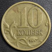 10 копеек 2002  СП