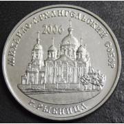 1 рубль  2019 год  Приднестровье , Михаило - Архангельский собор г. Рыбница