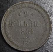 2 копейки 1865 год