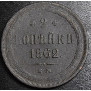 2 копейки 1862 год
