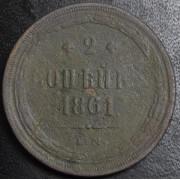 2 копейки 1861 год