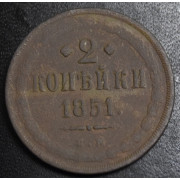 2 копейки 1851 год