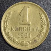 1 копейка 1991 год  (М)