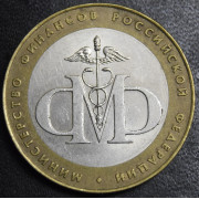 10 рублей Министерство Финансов РФ 2002г