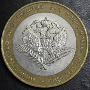 10 рублей Министерство Иностранных Дел 2002г