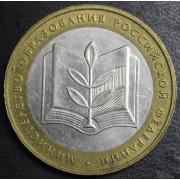 10 рублей Министерство Образования РФ 2002г