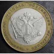 10 рублей Министерство Юстиции РФ 2002г