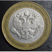 10 рублей Министерство Экономического Развития и Торговли РФ 2002г