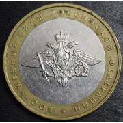 10 рублей Вооруженные силы Российской Федерации 2002г