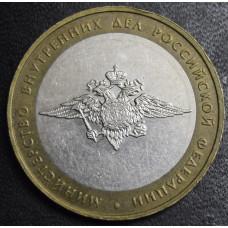 10 рублей Министерство Внутренних  Дел РФ 2002г