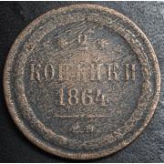 2  копейки  1864 год . ЕМ
