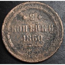 2  копейки  1860 год . ЕМ